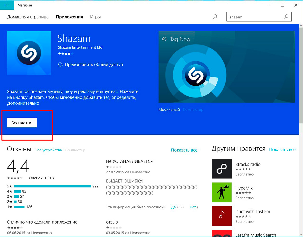 shazam-dlya-windows-8 (1)