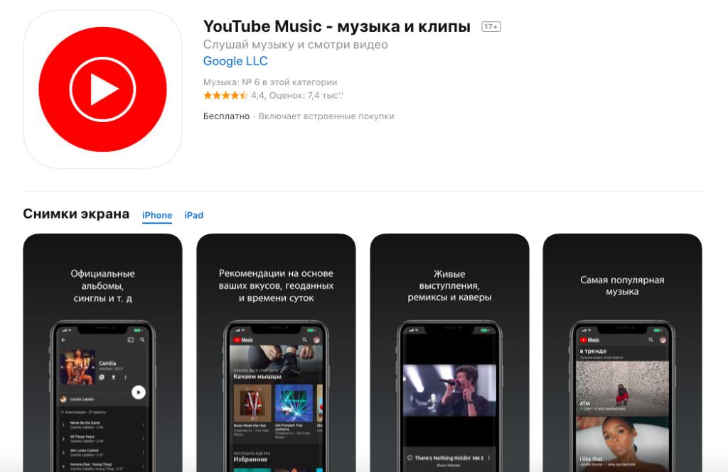 Обзор YouTube Music